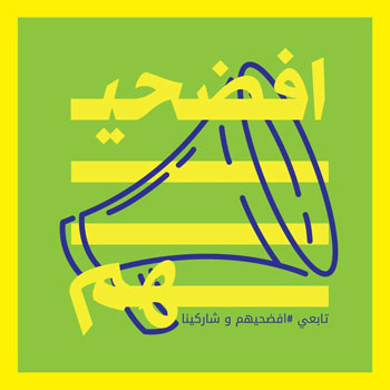 التحرش الجنسي في العالم العربي .. لا تترددن في فضح المتحرش - افضحيهم