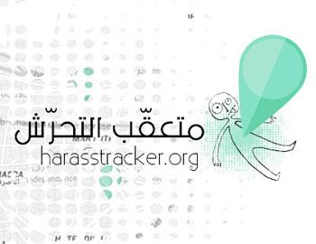 التحرش الجنسي في العالم العربي .. لا تترددن في فضح المتحرش - متعقّب التحرّش