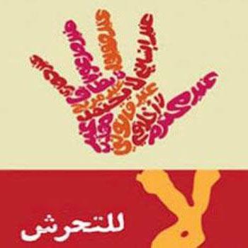 التحرش الجنسي في العالم العربي .. لا تترددن في فضح المتحرش - لا للتحرش