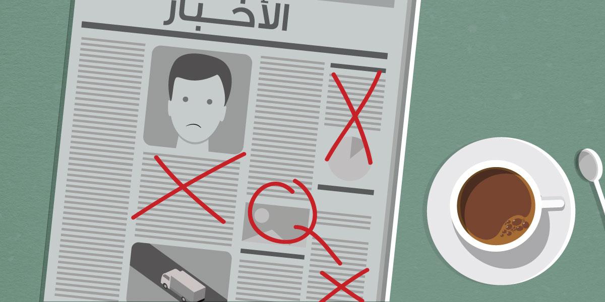 حظر النشر أسلوب السلطة المصرية المفضّل لتغييب الحقائق