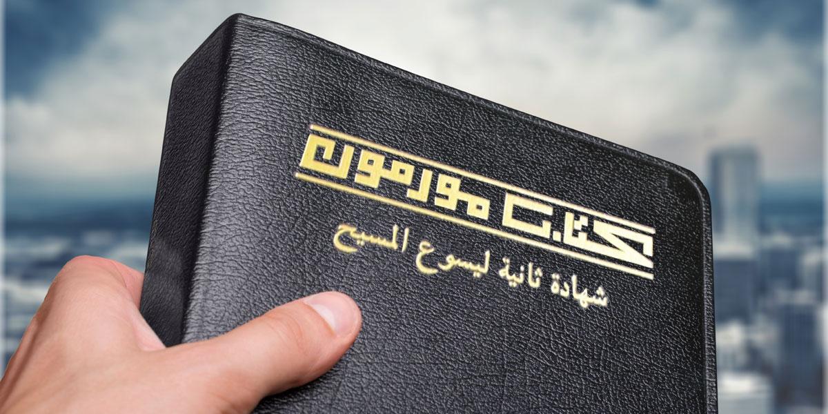 ماذا تعرفون عن المورمون في العالم العربي؟