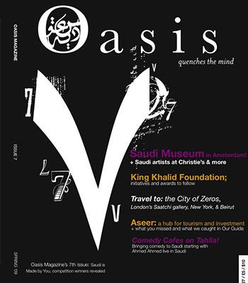 مجلة Oasis