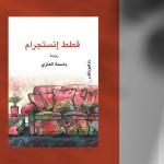 """رواية """"قطط إنستجرام"""": الكويت عبر حساب شابة متمردة على إنستاجرام"""