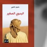 """رواية """"البدوي الصغير"""": السعودية قبل اكتشاف النفط"""