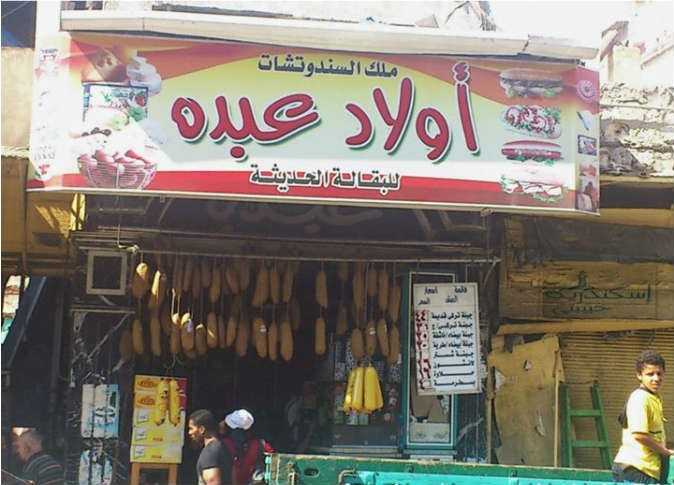 اشهر المطاعم الشعبية في مصر - أولاد عبده
