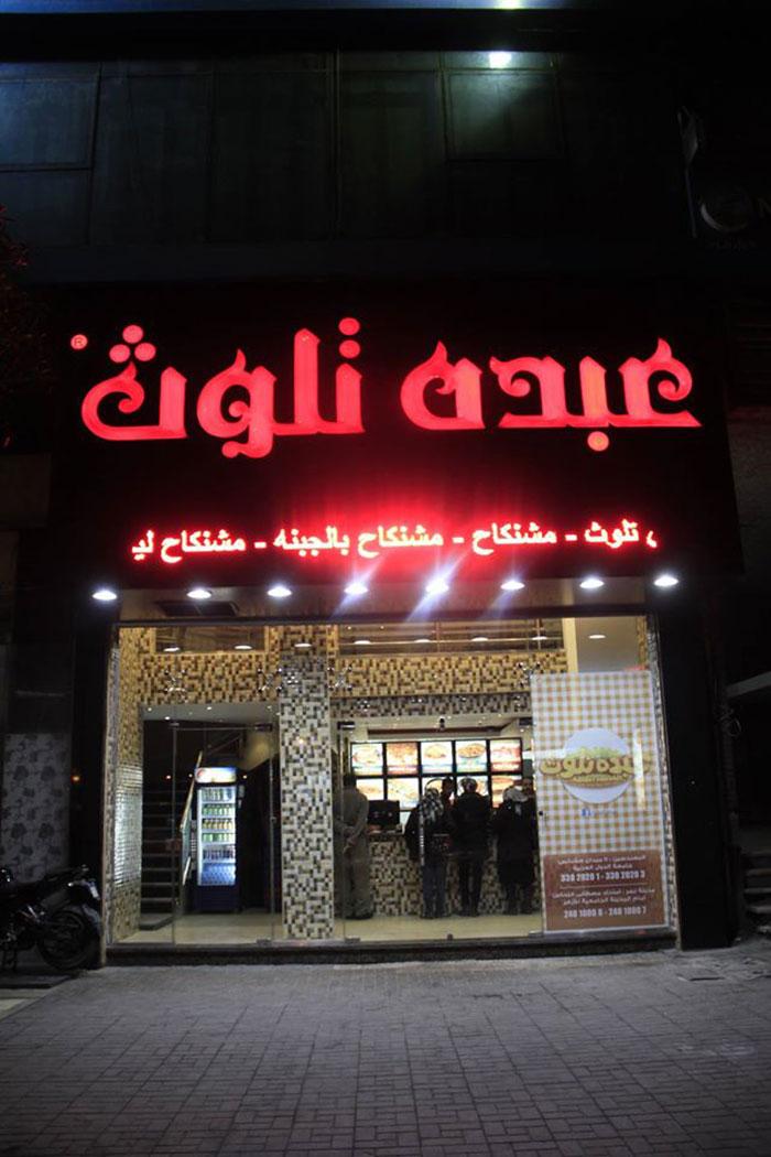 اشهر المطاعم الشعبية في مصر - عبدة تلوث