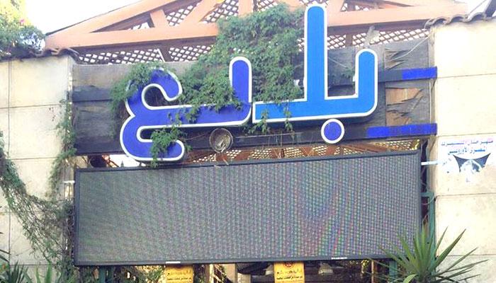 اشهر المطاعم الشعبية في مصر - بلبع