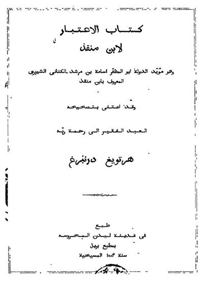 Kitab_alitibar_derenbourg