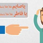 هل تتظاهر بالصيام في رمضان؟ لست وحدك...