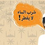 أغرب فتاوى شهر رمضان
