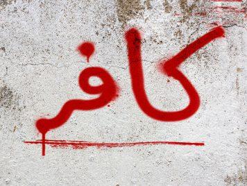 لماذا يقتل المسلمون أقرباءهم؟
