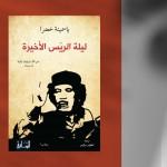 """""""ليلة الريّس الأخيرة""""، تفاصيل الليلة الأخيرة في حياة القذافي"""