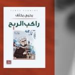 """""""راكب الريح"""": مدينة يافا وأساطيرها في القرن الثامن عشر"""