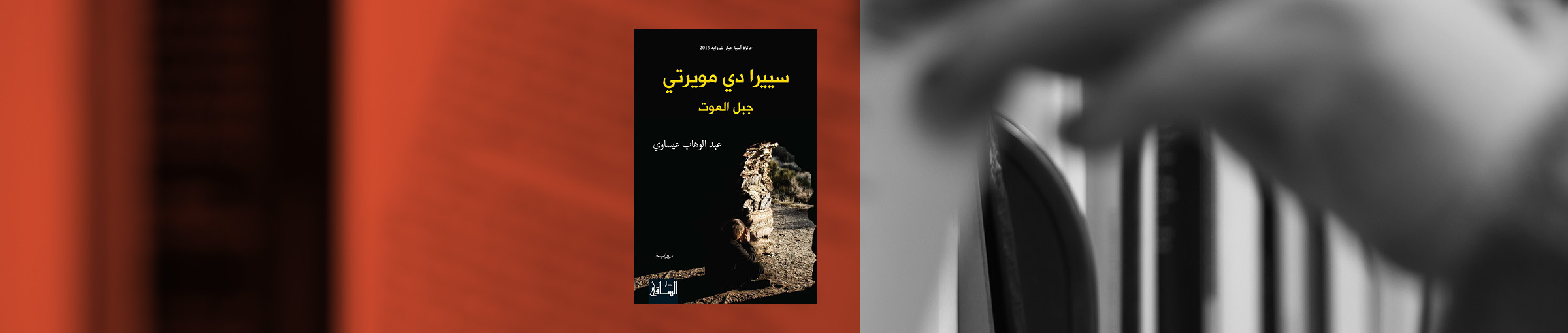 """رواية """"سييرا دي مويرتي، جبل الموت"""": خيبات ذاكرة المنفى"""