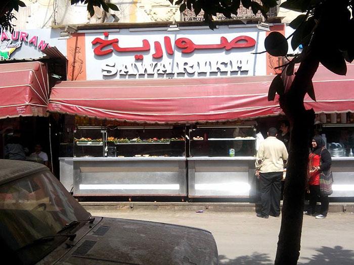 اشهر المطاعم الشعبية في مصر - صواريخ