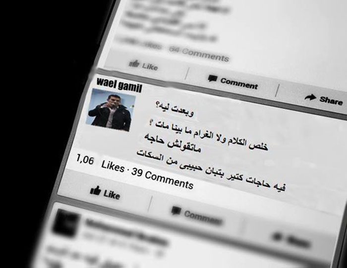 Wael-Gamil