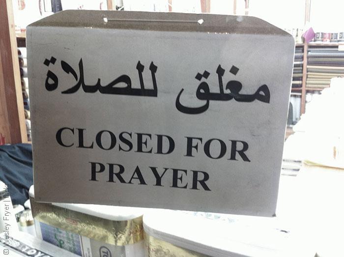 مغلق للصلاة