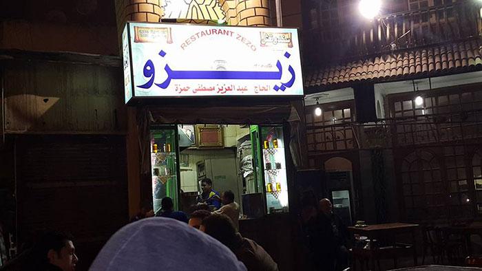 اشهر المطاعم الشعبية في مصر - زيزو
