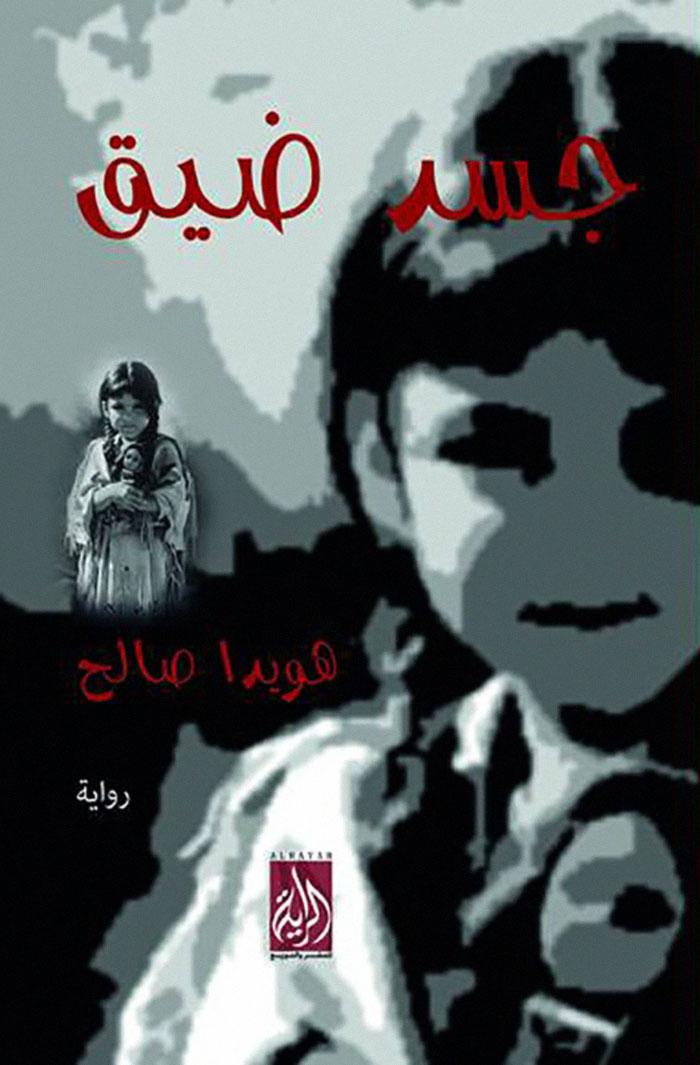 جسد-ضيق'-هويدا-صالح