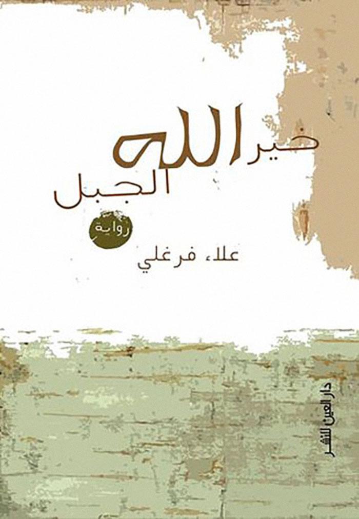خير-الله-الجبل'-للروائي-علاء-فرغلي