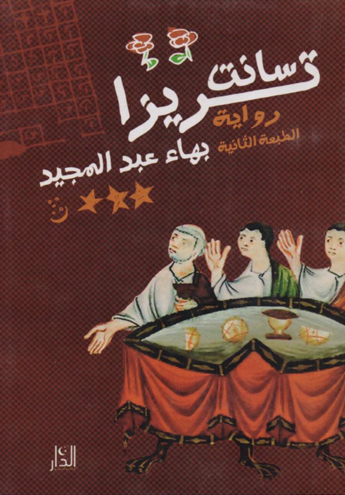 سانت-تريزا'-للروائي-والناقد-الدكتور-بهاء-عبد-المجيد-