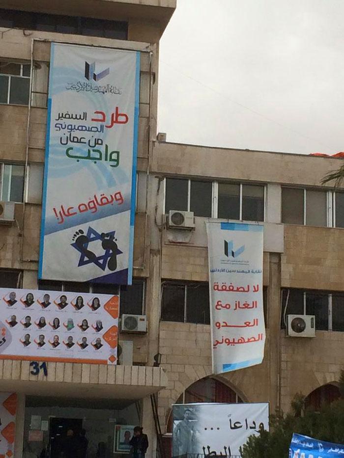التطبيع في الأردن - صورة 3
