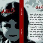 الطائفية في الأدب المصري