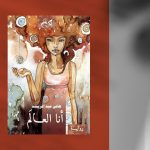 """رواية """"أنا العالم"""": الكتابة في مواجهة الوحدة والخواء"""