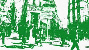 في مديح اللغة الخائنة! عن الكتابة بالدارجة الجزائريّة