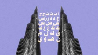 أيُّ حضور للغة العربية في دبي الكوسموبوليتانية؟