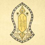 """""""فتحُ المُتعال في مدح النِّعال"""": كيف صار حذاء النبي رمزاً في المغرب العربي"""