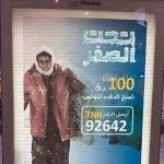 """قطر تعتذر للشعب التونسي عن معلقة """"تحت الصفر"""""""