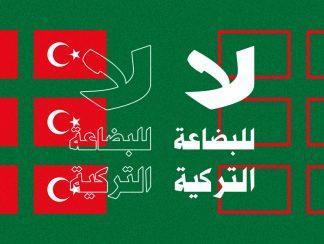 حملة مقاطعة سعودية للمنتوجات التركية احتجاجاً على موقف أنقرة من قضية خاشقجي