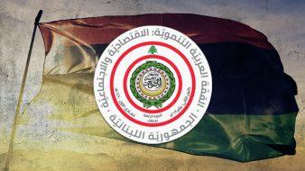 على خلفية إحراق علمها...ليبيا تقاطع القمة الاقتصادية في بيروت