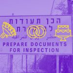 تصريح زيارة أو لمّ شمل: إسرائيل حاجز بيني وبين زوجي
