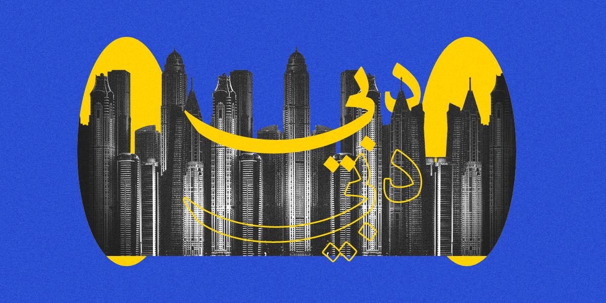 سبعة أمور تحدث فقط في دبي
