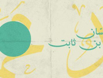 """حسّان بن ثابت... قصة شاعر الرسول """"المؤيَّد بروح القدس"""""""