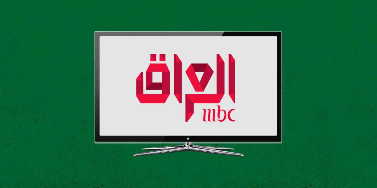 """إطلاق """"أم بي سي العراق""""... بين توق العراقيين إلى """"محتوى إعلامي راقٍ"""" والتخوّف من أجندتها السياسية"""