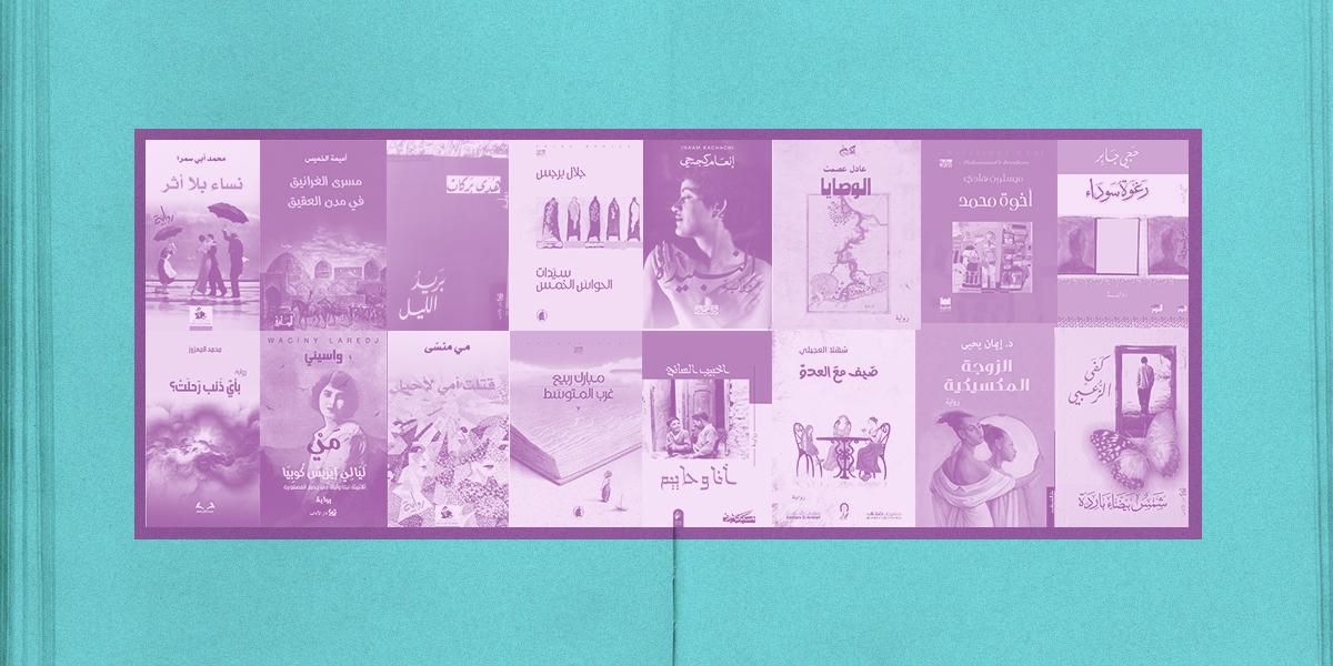 قائمة بوكر العربية 2019...وصمة الفقر وصدمة الموت وقصص نساء