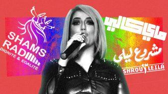 """""""مثلي"""" وليس """"شاذاً""""... حضور عابر لمثليين في أغنية عربية مصورة يعيد الجدل بشأن المثلية"""