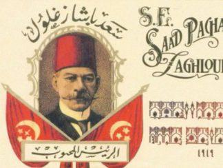 يونس القاضي... الأزهري الذي أشعلت أغنياته غضب المصريين ضد الإنكليز