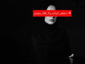تداعيات قضية رهف القنون..سعوديات يهددن بالهرب ما لم يُلغَنظام الولاية