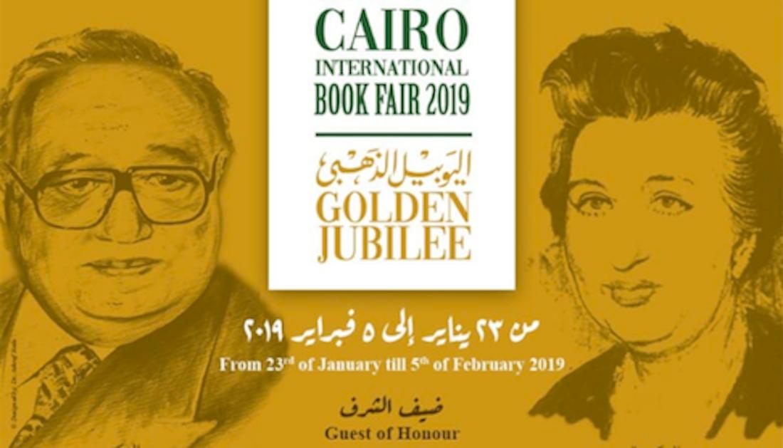 """معرض القاهرة الدولي في حُلة أكثر أناقة و""""عصرنة"""""""