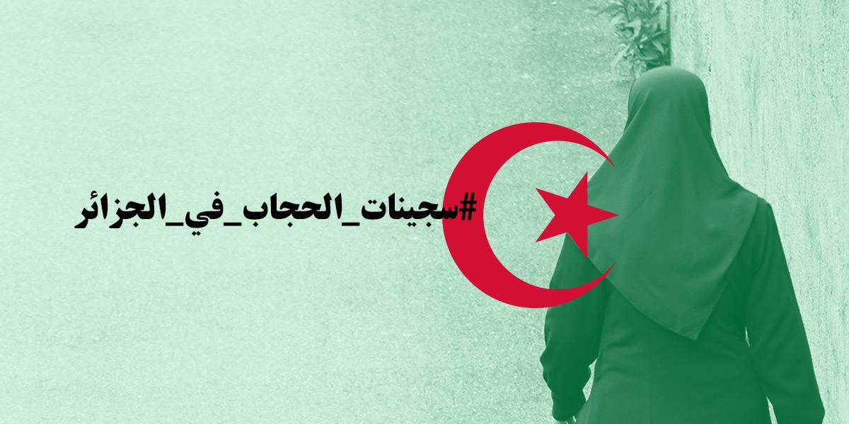 حملة في الجزائر لتجريم فرض الحجاب على القاصرات