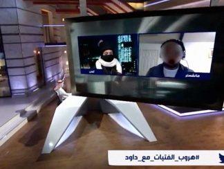 التلفزيون السعودي يتناول موضوع هروب السعوديات..زنا محارم وتحول جنسي