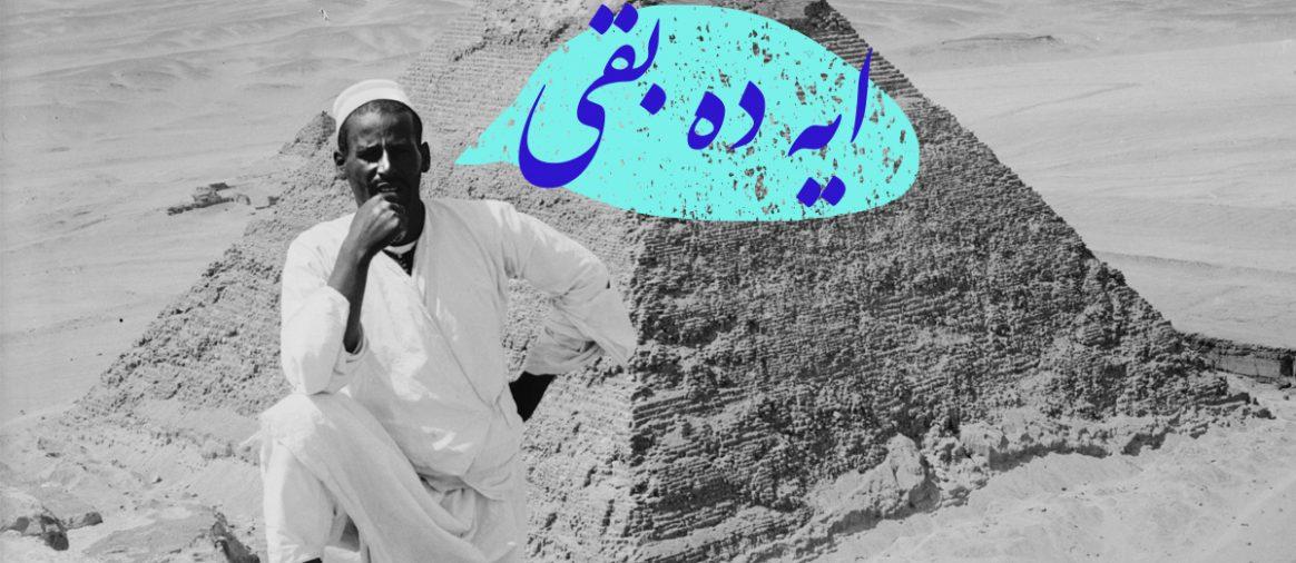 دعوات أجنبية أيّدها مصريون... محاولات لتحويل اللهجة المصرية إلى لغة رسمية بدلاً من الفصحى
