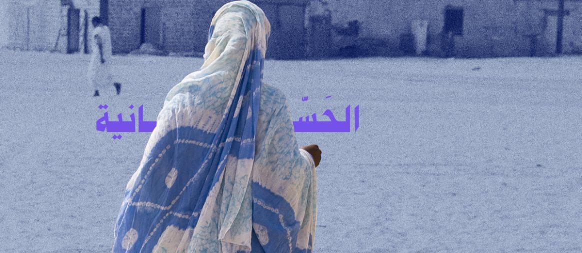 الشيطان الجميل..الرمز واللغة والتعبير في موريتانيا