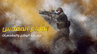 """غوغل بلاي يحذف لعبة حزب الله """"الدفاع المُقدّس"""""""