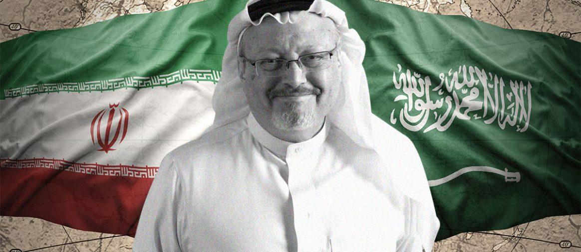 ميدل إيست آي: مقال غير مكتمل لخاشقجي يدعو للاتحاد بين شعبيْ السعودية وإيران