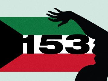 جرائم الشرف… معركة نساء الكويت لإسقاط المادة 153